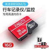記憶卡手機記憶16g卡高速行車記錄儀存儲卡c10專用監控32g攝像 『獨家』流行館