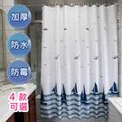 【巴芙洛】北歐時尚防水防潮防霉加厚浴簾-180x180cm (多款任選)
