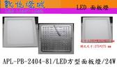 24W LED 超薄方型崁燈【數位燈城 LED Light-Link】APL-PB-2404-81 面板燈*天花板燈*辦公室*家用燈