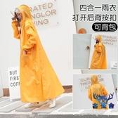 雨衣全身透明防護電動車雨衣男女長款成人加厚雨披【古怪舍】