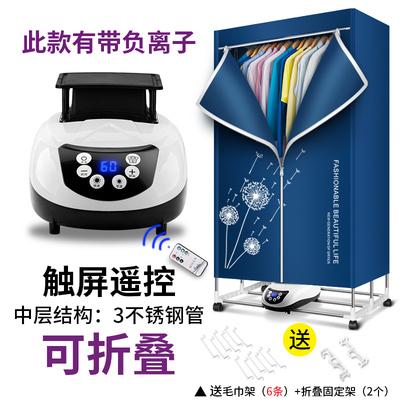 乾衣機 可折疊干衣機衣服烘干機家用靜音省電小型烤烘衣機速干衣哄風干器 零度 WJ