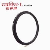 GREEN.L綠葉 - Penflex 82mm UV 超薄保護鏡