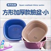 ◄ 生活家精品 ►【J227】方形加厚款臉盆(小) 洗衣 泡腳 嬰兒 兒童 浴室 居家 洗浴 洗菜 蔬果 廚房