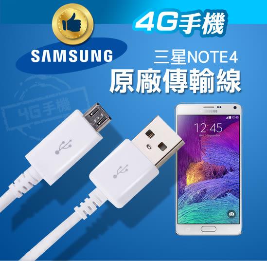 正品原廠 傳輸線 充電線 Galaxy Note4 Note 4 原廠配置品 加長版150公分~4G手機