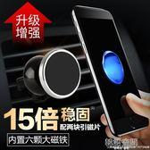 手機車載支架汽車出風口卡扣式磁性吸盤式磁吸導航架 韓語空間