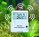 溫度計高靈敏度魚缸溫度報警器水族箱溫度計液晶水溫計測溫電子水溫儀器(中秋烤肉鉅惠)
