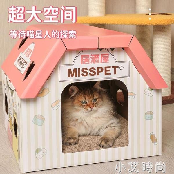 小屋貓窩夏季四季通用貓屋半封閉式小貓咪床別墅涼席狗窩寵物用品 NMS小艾新品