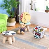 小凳子家用實木矮凳圓凳 可愛兒童沙發凳椅子小板凳【聚寶屋】