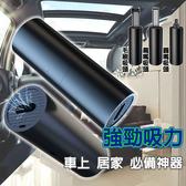 小巧強力吸吹兩用無線吸塵器 #車用吸塵器 #辨公室 #居家 mini便攜