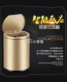 海悅智慧感應垃圾桶家用創意垃圾桶廚房客廳臥室衛生間充電兩用 YYP 走心小賣場