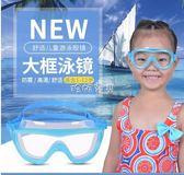 兒童泳鏡 兒童泳鏡男女童大框防霧高清防水專業游泳鏡寶寶小孩潛水護目眼鏡 珍妮寶貝