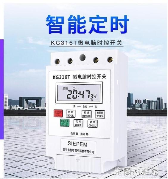 220V定時器 30A大功率時控開關 220v全自動微電腦KG316T時間控制器定時開關 快速出貨