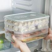 餃子盒凍餃子家用裝放餃子的速凍盒冰箱保鮮收納盒雞蛋盒多層托盤 盯目家