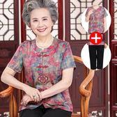 中老年人夏裝女套裝老人奶奶上衣60歲媽媽短袖兩件套襯衫婆婆衣服   初見居家