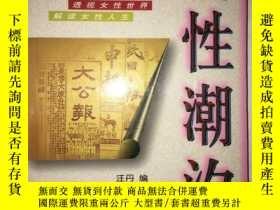 二手書博民逛書店S32罕見女性潮汐Y16651 汪丹 天津人民出版社 出版199