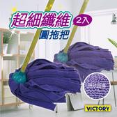 【VICTORY】一級棒超細纖維圓拖把(2入) #1025028