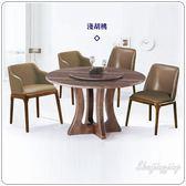 【水晶晶家具/傢俱首選】 CX9736-3 葛斯林130cm實木腳座圓形石面餐桌~~雙色可選~~餐椅另購