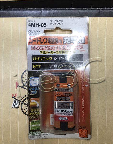 無線電話專用充電電池✿與HHR-P105 相容款