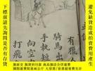 二手書博民逛書店罕見單級國文教科書第二冊Y376656