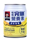 桂格完膳營養素 原味無糖口味 不甜 250ml*24罐/箱◆德瑞健康家◆