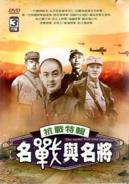 名戰與名將 DVD 三片裝  (購潮8)