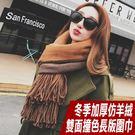 冬季加厚仿羊絨 雙面撞色長版圍巾【現貨+預購】