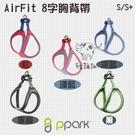 PPARK寵物工園[AirFit 8字胸...