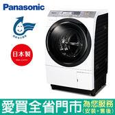 Panasonic國際10.5KG日本製右開式洗脫烘變頻滾筒洗衣機NA-VX73GR含配送到府+標準安裝【愛買】