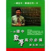 國中數學第五冊(三上)講義
