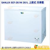 含運含基本安裝 台灣三洋 SANLUX SCF-261W 261L 上掀式 冷凍櫃 公司貨 防火設計 七段控溫 環保
