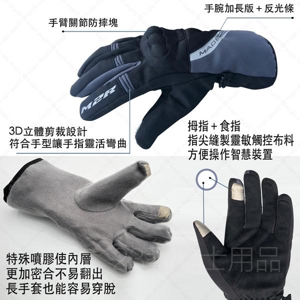 M2R G19 冬季防水手套 黑紅 G-19 關節護殼 機車手套 可觸控 防風 防寒 防摔 23番 防水手套 長版 手套