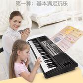 電子琴兒童61鍵入門初學者01-3-6歲男女孩小鋼琴寶寶益智音樂玩具 js15924『紅袖伊人』