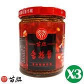 苗妞  貴州獨特風味香辣醬3罐 (230g/罐)