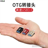 OTG轉接頭type-c手機U盤連接線0tg安卓通用轉換器usb3.0插讀取otc