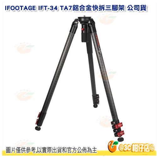 IFOOTAGE IFT-34 TA7 鋁合金快拆三腳架 公司貨 低角度 鋁合金 三腳架 輕巧 攝影 錄影