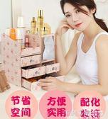 飾品收納盒 韓式公主化妝品收納盒帶鏡子宿舍桌面多層護膚首飾品家用木制整理 夢幻衣都
