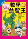 書立得-漫畫教科書:數學益智王 3