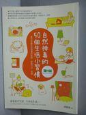 【書寶二手書T4/養生_JSQ】自然排毒的50個生活小習慣-吸引幸福來到身邊的食物.飲食方式_蓮村誠
