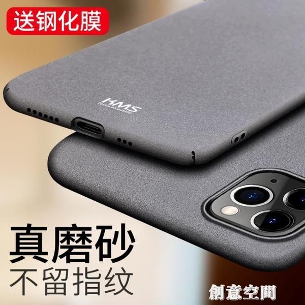蘋果手機殼 磨砂蘋果11硬殼iphone11promax超薄i11保護套男款創意個性外