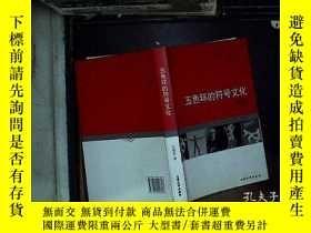 二手書博民逛書店罕見五色環的符號文化Y180897 王國全 著 大眾文藝出版