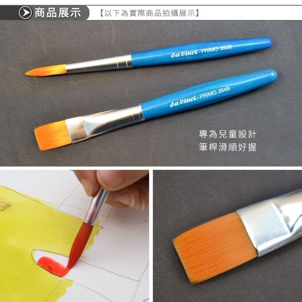 『ART小舖』da vinci德國達芬奇 PRIMO 353R 圓頭紅桿合成纖維 兒童畫筆 短桿筆刷 單支