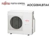 【富士通Fujitsu】15-25坪 變頻一對多空調系統 室外機(AOCG084LBTA4)