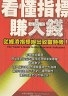 二手書R2YB j 2006年8月初版《看懂指標賺大錢》葉麥隆 劉真如 商周
