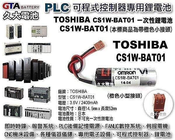 ✚久大電池❚ 日本 TOSHIBA 東芝 CS1W-BAT01 帶橙色小接頭 Omron CS1 VR-004 VR-006 VR-006L VR-008