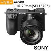 SONY A6500+16-70mm 單鏡組*(中文平輸)-送128G記憶卡電池雙鏡包防潮箱拭鏡筆大清潔組硬保