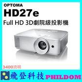 送HDMI線 可分期 OPTOMA 奧圖碼 HD27e Full HD 多功能 投影機 3400流明 Full HD 3D劇院級投影機 HD27E 公司貨