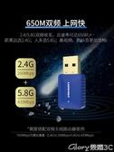 WIFI接收器免驅5G雙頻600M無線網卡藍牙二合一臺式機電腦筆記本榮耀 新品