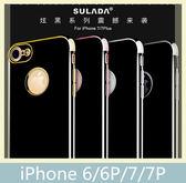 iPhone 6 / 6 Plus / 7 / 7 Plus 炫黑系列 電鍍 手機殼 防水印 防磨 軟殼 保護殼 手機套 背殼 背蓋