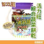 活力旺綜合蔬菜餅乾 500g【寶羅寵品】
