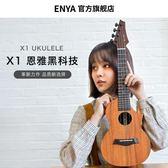 尤克麗麗 enya恩雅X1C 全單板尤克里里全單23寸初學者烏克麗麗小吉他女男 MKS免運